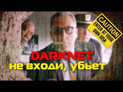 DARKNET | Не входи, убьет!
