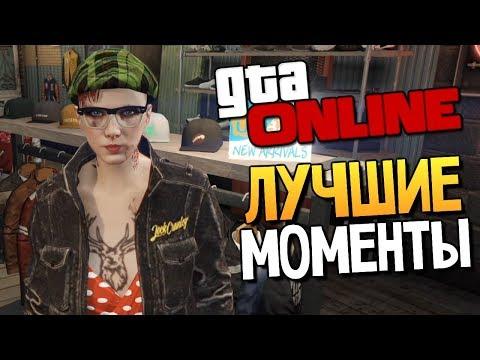 GTA ONLINE - СМЕШНЫЕ МОМЕНТЫ #88