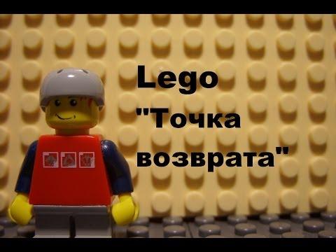 """Lego """"Точка возврата"""""""