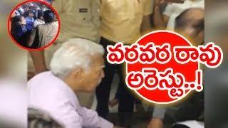 Activist Varavarao Arrest In Hyderabad | Breaking News | Telangana News