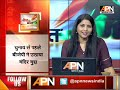APN Desh Ki Baat || With Editor in Chief Rajshri Rai || 24 September 2018