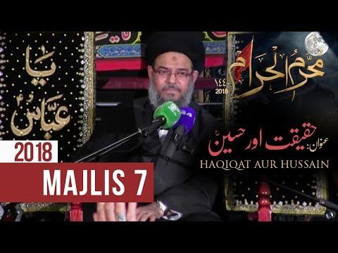 7th Muharram 1440-2018 | Ayatullah Sayed Aqeel Algharavi | Haqiqat Aur Hussain (as)