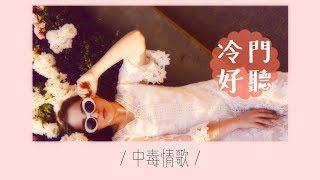 ➤ 眾人首選︱中毒情歌 2《冷門好聽英文歌合輯》