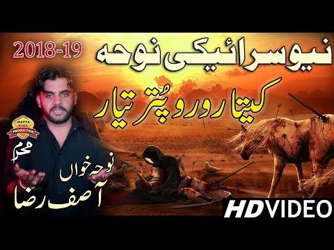 Kita Ro Ro Puttar Tiyar - Noha 2018 - 2019 - Asif Raza (Shuja Abadi) #Wattakhel_Production Muharram
