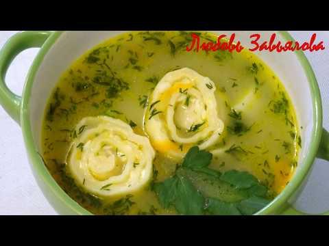 Суп с сырными рулетиками/Soup with cheese rolls