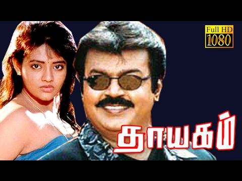 Thayagam | Vijayakanth,Ranjtha,Neppolian | Superhit Tamil Movie HD thumbnail