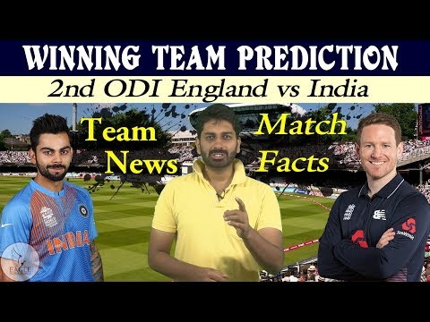 England vs India, 2nd ODI Match Prediction | Lord's, London | Sports | Eagle Media Works