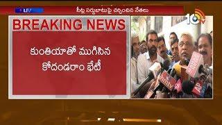 కుంతియాతో కోదండరాం భేటీ... | TJS Kodandaram Meets with TS Cong Incharge Kuntiya