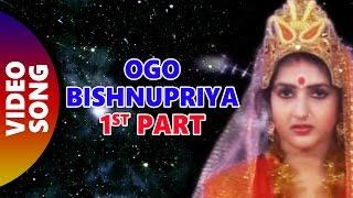 1st Part   Ogo Bishnupriya    By Bina Dashgupta   Gathani Music