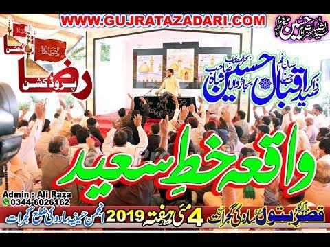 Zakir Iqbal Hussain Shah Bajarwala | 4 May 2019 | Saroki Gujrat ( www.Gujratazadari.com )