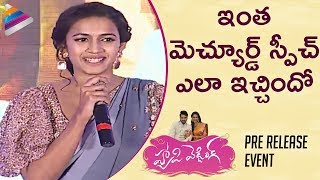Niharika Konidela Emotional Speech | Happy Wedding Pre Release Event | Ram Charan | Sumanth Ashwin