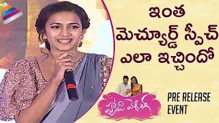 Niharika Konidela Emotional Speech | Happy Wedding Pre Release Event | Ram Charan | Sumanth Ashwin