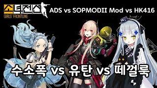 【소녀전선】 ADS vs 솦모챠(SOPMODII Mod) vs 떼껄룩(HK416)