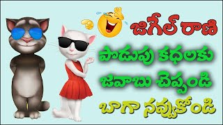 Talking Tom Telugu Podupu Kathalu|| Telugu riddles|| kids videos|| Telugu funny videos