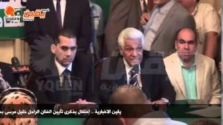 كلمة الفنان احمد عبد الورارث عسر في تأبين ذكري رحيل الفنان خليل مرسي بحزب الوفد