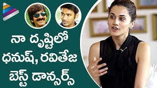 Taapsee about Best Dancers in South India | Dhanush | Ravi Teja | Anando Brahma Movie Interview