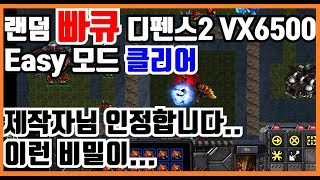 [랜덤 빠큐 디펜스2 VX6500] Easy모드 / 클리어 / SCV의 비밀..
