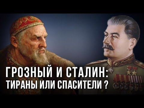 Грозный и Сталин: тираны или спасители? Вячеслав Манягин
