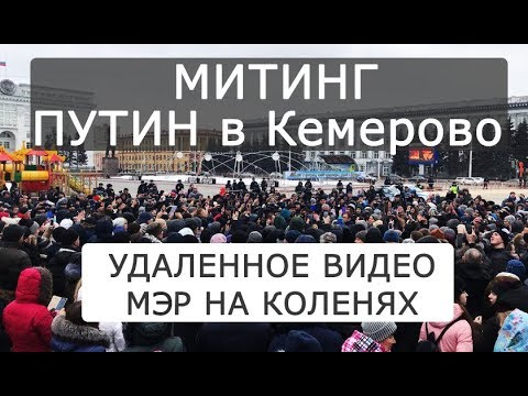 Кемерово митинг Путин о чем молчат СМИ Удаленное видео 2