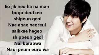 (LEE MIN HO) - MY EVERYTHING w/ lyrics