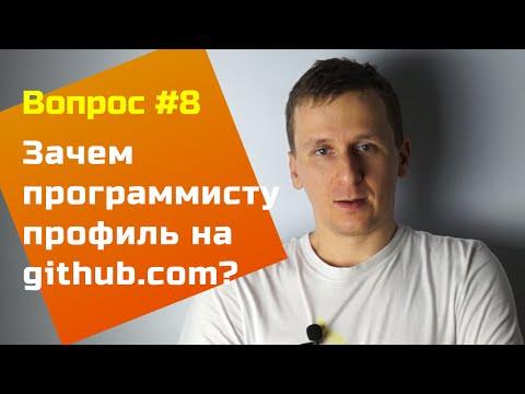 Зачем программисту профиль на GitHub? — Вопросы и Ответы #8