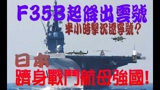 中国隱憂惡夢來了!? 日本變身航母戰鬥群強國.