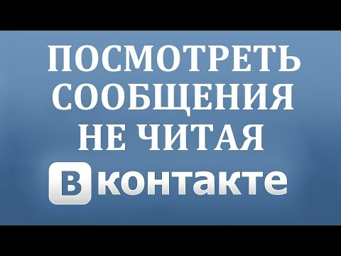Как читать сообщения чтоб они остались непрочитанные в Вконтакте