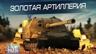 Золотой стрим. Золотая артиллерия