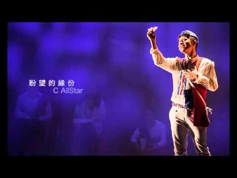 盼望的緣份 (Radio Live Version) - On仔@C AllStar (原唱:陳百強)