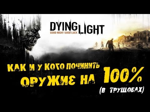 Dying Light: Как и у кого починить оружие на 100% (в трущобах)