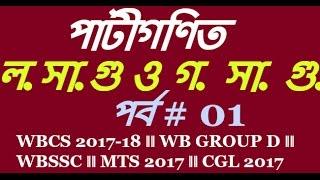রাজ্য সরকার  গ্রুপ ডি 2017 ॥ পাটিগনিত   ল. সা. গু  ও  গ. সা. গু