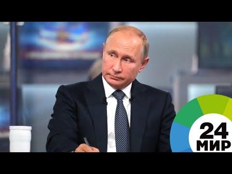 Путин: Россия не собирается впадать в изоляционизм в экономике - МИР 24