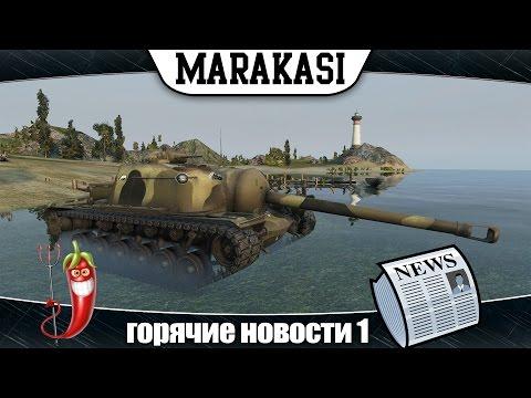 World Of Tanks горячие новости 1 Havok, HD танки, новые танки, увеличение карт
