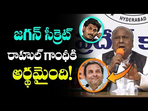V Hanumantha Rao Comments on YS Rajasekhara Reddy & YS Jagan | Rahul Gandhi | | Sonia Mana Aksharam