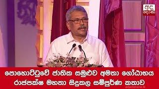 Gotabaya's complete speech at SLPP National Conference