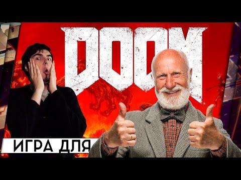 DOOM - ОБЗОР. ИГРА ДЛЯ СТАРПЁРОВ! 18+