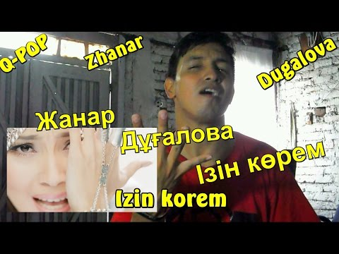 Жанар Дұғалова(Zhanar Dugalova) Ізін көрем(Izin korem) K-DF REACTION Q-POP EN ESPAÑOL (Special)