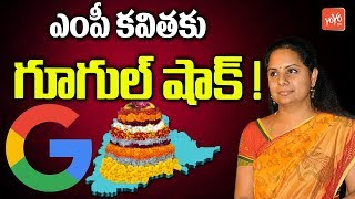 TRS MP Kavitha Get Shock from Google over Telangana Bathukamma 2018