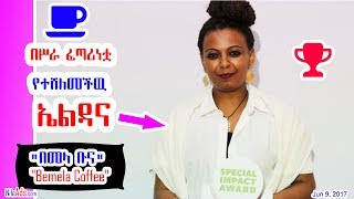 በሥራ ፈጣሪነቷ የተሸለመችዉ ኤልዳና - Eldana - Awarded for her work of creae