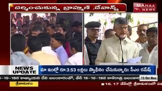AP CM Chandrababu Naidu About Dussehra Celebrations In Indrakeeladri Temple | Vijayawada | MahaaNews