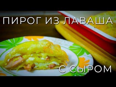 СЫРНЫЙ пирог из лаваша. ТЯГУЧИЙ /Cheese Pie from Lavash