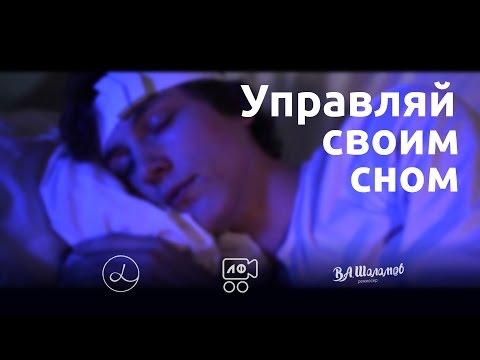 Управляй своим сном. Осознанный сон - это реальность