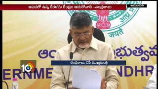 CM Chandrababu Over Declare Kerala National Disaster | AP