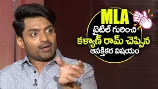 Kalyan Ram Reveled Reasons Behind MLA Movie Title | MLA Movie Kalyan Ram Interview | Kajal Aggarwal