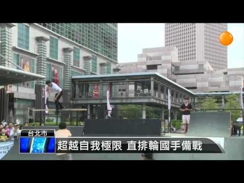 【2014.09.07】亞沙運國手暖身 極限運動賽PK -udn tv