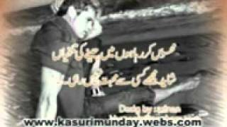 JINAH DAY YAR DOOR WAS DAY  by amjad hussain (KASURIMUNDAY)(KASURIMUNDAY)03216570710.mp4