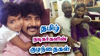 Download Lagu தமிழ் நடிகர்களின் குழந்தைகள் - Tamil Actors with their Children Gratis STAFABAND
