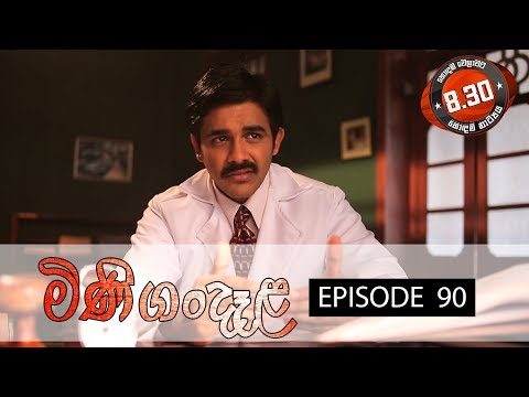 Minigandela | Episode 90 | Sirasa TV 12th October 2018 [HD]