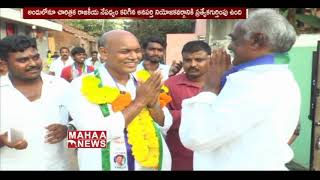 Who Will Win In Anaparthi They Will Form Government || MAHAA NEWS
