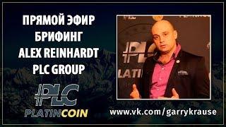 PLATINCOIN  Брифинг с основателем PLC Group AG   Alex Reinhardt 16 06 17 Платинкоин